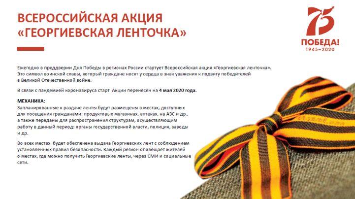 РЕКОМЕНДАЦИИ по вопросам организации и проведения в субъектах Российской Федерации мероприятий, приуроченных ко Дню Победы